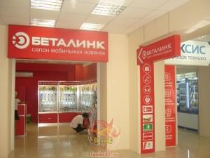 feniks30_ signs_ru_0007