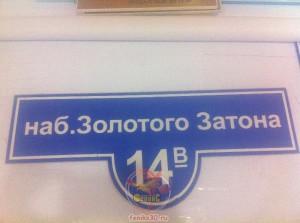 feniks30_ signs_ru_a0012
